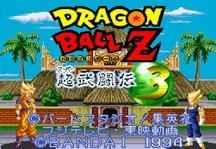Dragon Ball Z Super Butouden 3 Online