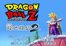 Dragon Ball Z Super Butōden 2