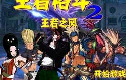 Jogo King of Fighters 2 online Online Gratis