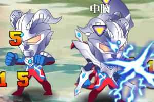 Ultra Ultraman League 3