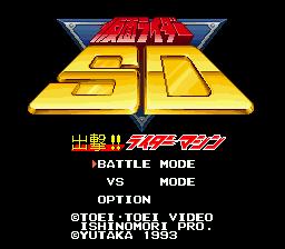 Kamen Rider SD – Shutsugeki!! Rider Machine – SNES