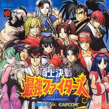 SNK vs. Capcom – The Match of the Millennium