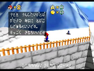Gamma 64 Demo v0.92